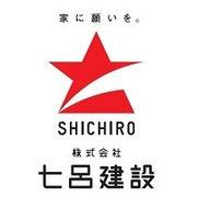 株式会社七呂建設さんの写真