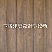 下﨑建築設計事務所さんの写真