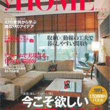 雑誌「My HOME+(プラス)」掲載記事を紹介!  スキップフロアで豊かな変化のある空間の家(平和台の家)