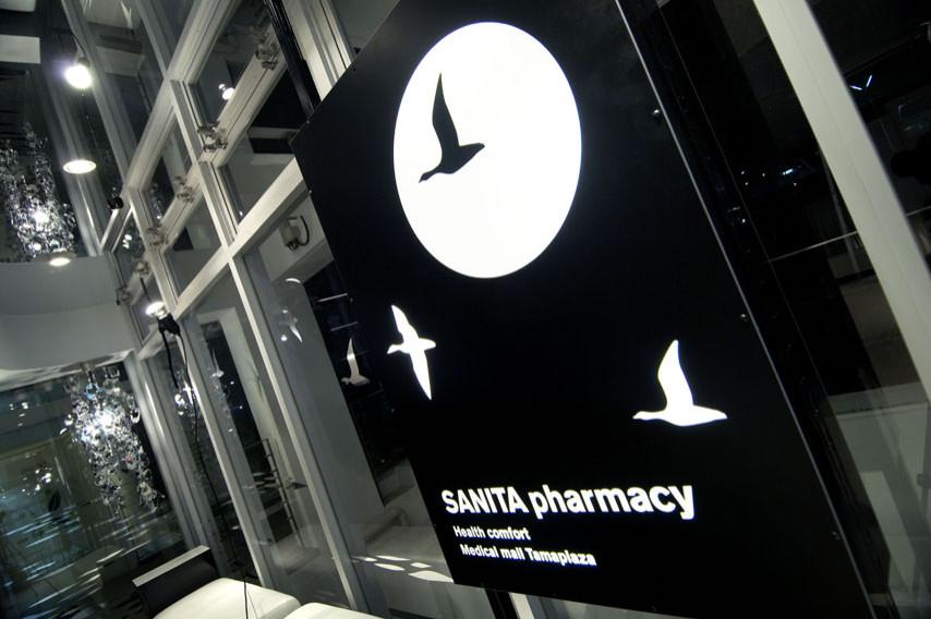 サニタ薬局
