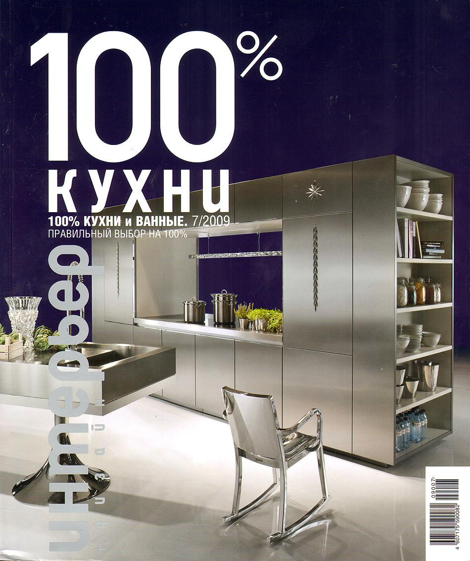 Журнал Интерьер + дизайн
