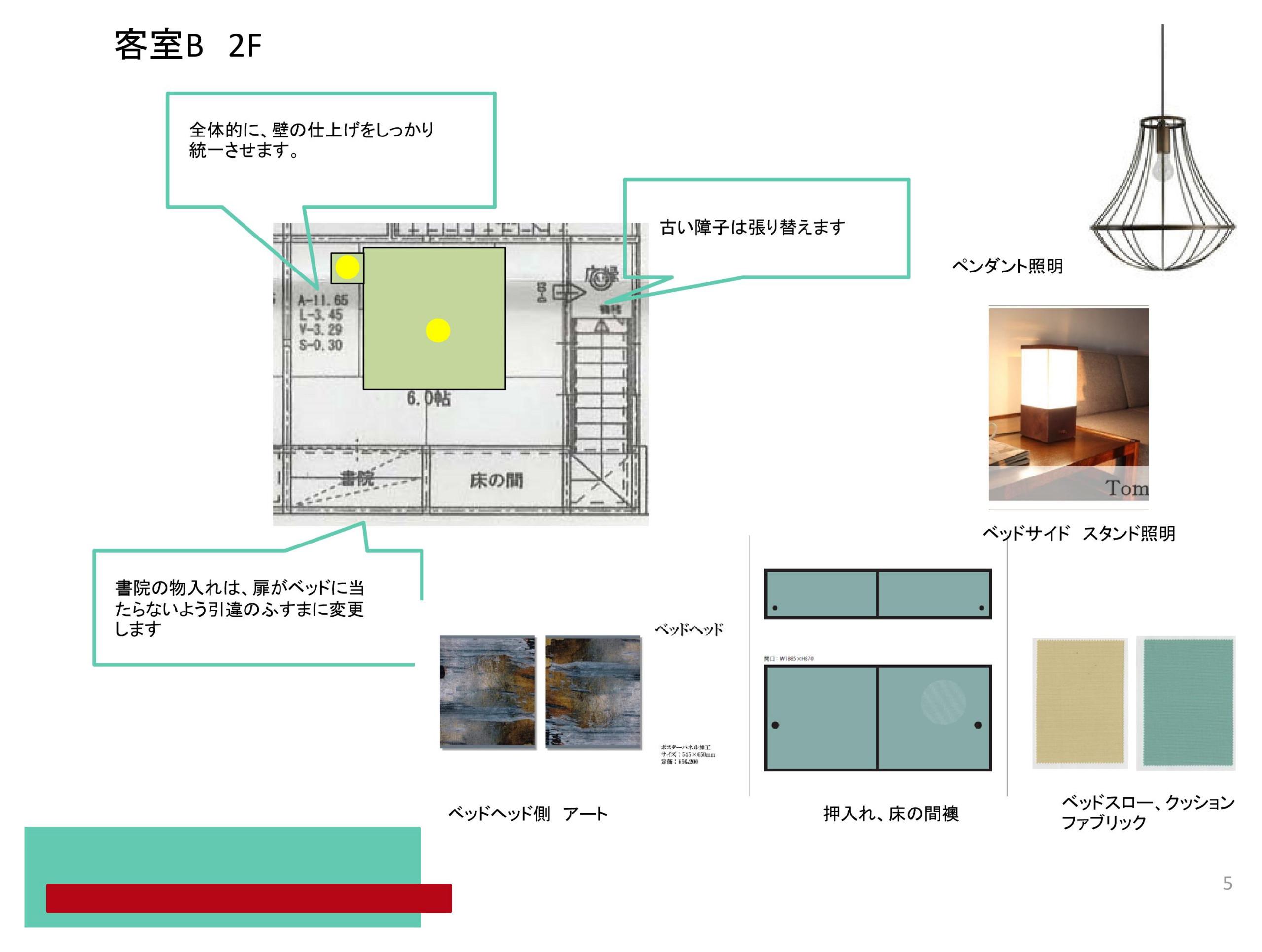 日本の四季風景がテーマの古民家ホテル