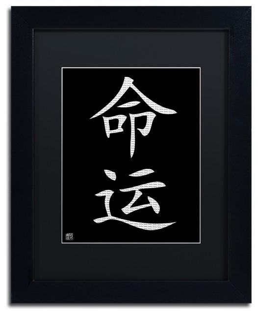 Destiny Vertical Black Art 11x14 Frame Mat