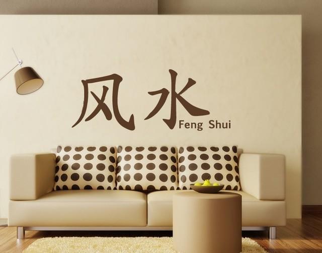 Feng Shui Wall Decal Quotes, Sticker, Mural Vinyl Art Home Decor