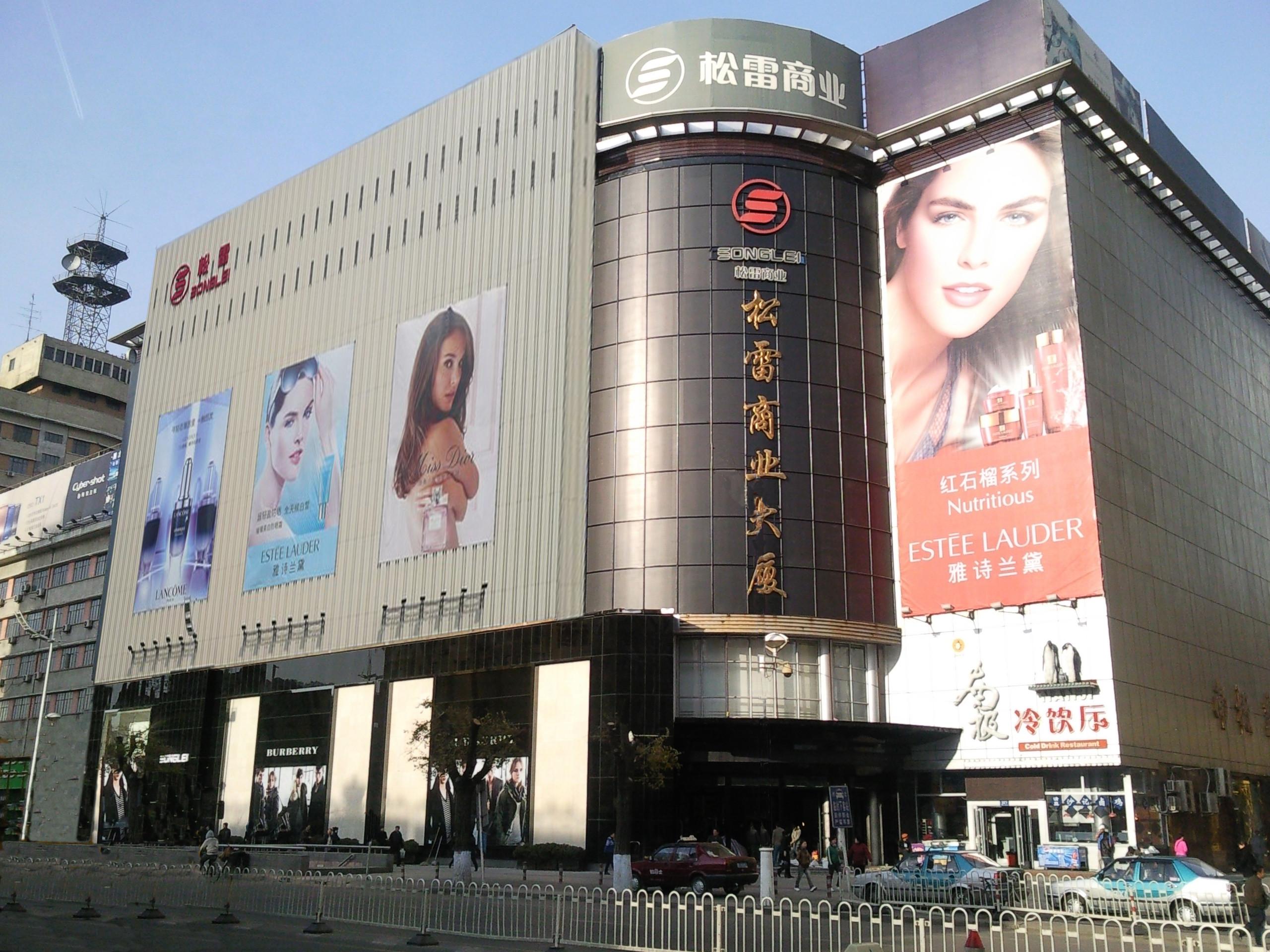 Nuova facciata - Centro Commerciale Songlei