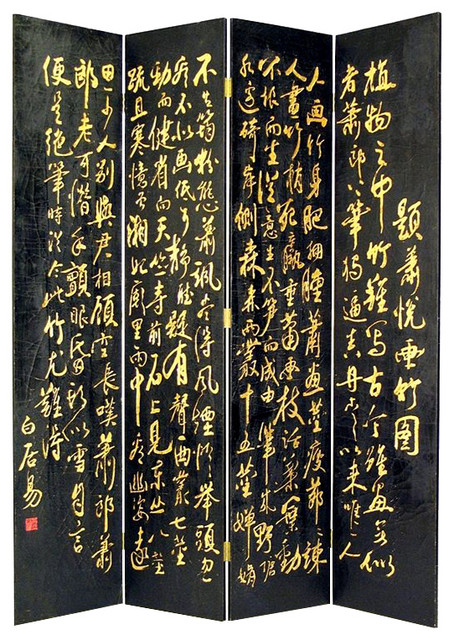 Wayborn Hand Painted Chinese Poem Room Divider in BlackGold Asian