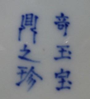Japanese Imari Porcelain Marks Meiji
