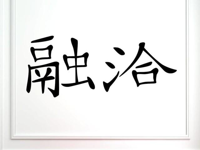 Japanese Symbol For Harmony Wall Decor Stickers Asian Wall