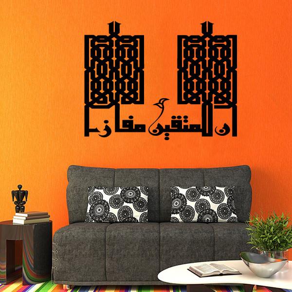 Stickers islam pas cher