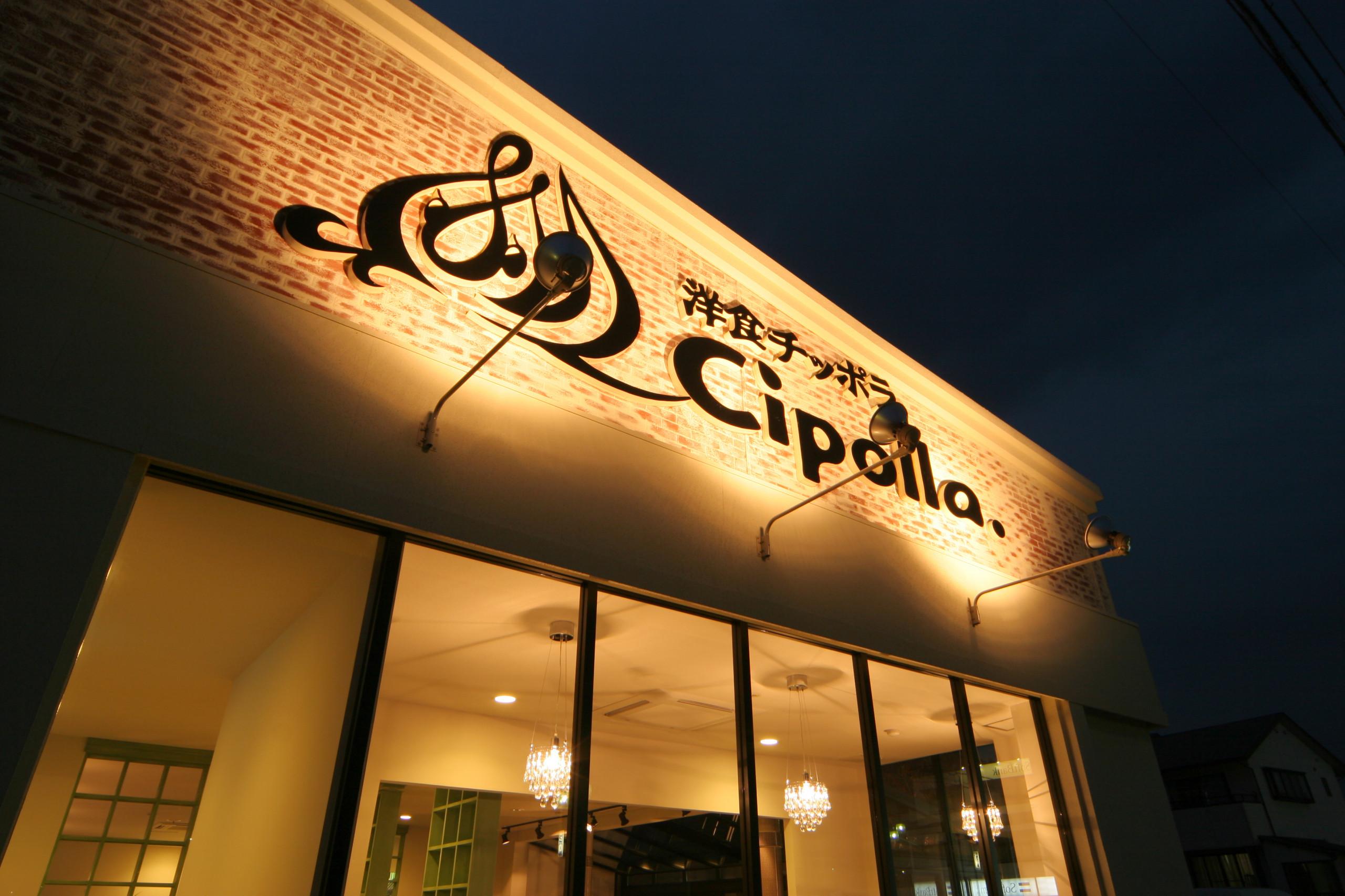 ファミリーレストランを洋食屋さんにリノベーション 洋食チッポラ