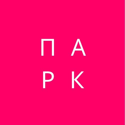 Логотип ПАРК I Ландшафтный дизайн